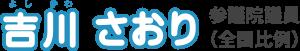 吉川さおり 参議院議員(全国比例)